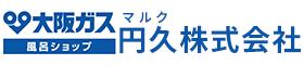 円久(マルク)株式会社|堺市中区大阪ガス風呂ショップ